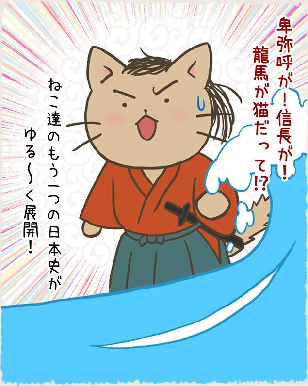 ねこねこ日本史の画像 p1_15